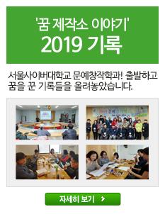 <꿈 제작소 이야기 2019 기록>
