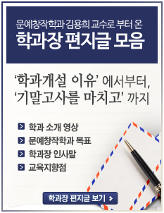 문예창작학과 김용희 교수로 부터 온 학과장 편지글 모음>