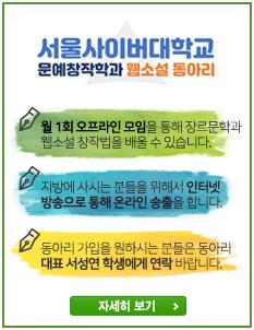 서울사이버대학교 문예창작학과 웹소설 동아리