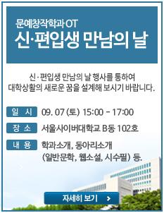 문예창작학과 OT 신·편입생 만남의 날>